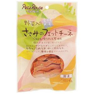 株式会社 ペッツルート ■素材メモ 野菜入り ささみのフェットチーネ 45g