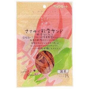 株式会社 ペッツルート ■素材メモ ささみで軟骨サンド やさい入り 50g