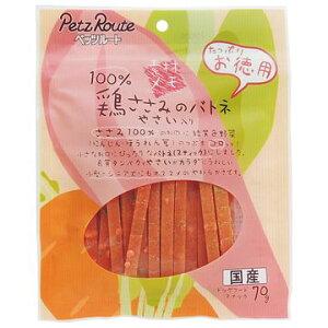 株式会社 ペッツルート ■素材メモ 鶏ささみのバトネ お徳用 70g