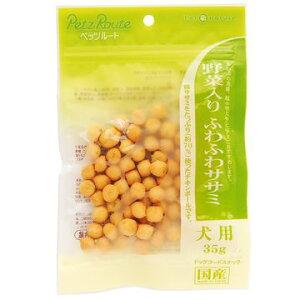 株式会社 ペッツルート ■野菜入り ふわふわササミ 35g