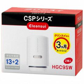 三菱ケミカル・クリンスイ 浄水器 クリンスイ CSPシリーズ カートリッジ 2本入 HGC9SW