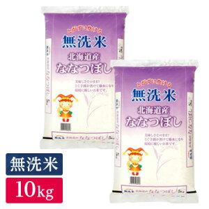 むらせライス ■【精米】【無洗米】令和元年産 北海道ななつぼし 10kg(5kg×2) 28088