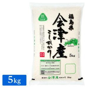 ■◇令和2年産 福島県産 会津産 特A コシヒカリ 5kg(1袋)