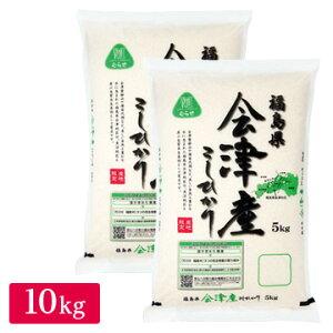 むらせライス ■【精米】令和元年産 福島県会津産コシヒカリ 10kg(5kg×2) 20988