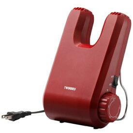 ツインバード くつ乾燥機(レッド) SD-4546R