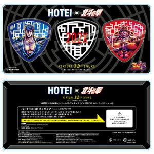 株式会社NTTぷららHOTEI×北斗の拳バーチャル3Dフィギュア[ピック型PVCラバーコースターセット]
