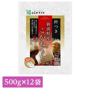 むらせライス ■新潟県産こがね切り餅 (500g×12袋) 4048140020