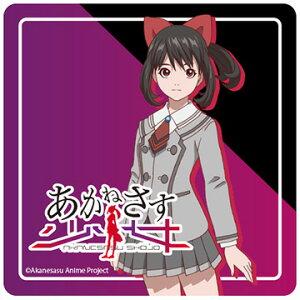 株式会社NTTぷらら「あかねさす少女」の「明日架が飛び出して話しかける!バーチャル3Dフィギュアコースター(ARマーカー付き)