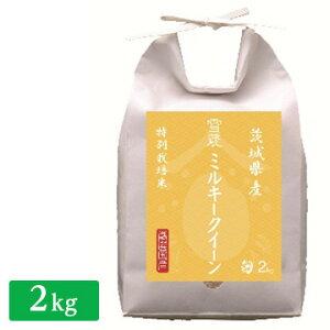 越後ファーム ■【精米】特別栽培米 茨城県産ミルキークイーン 2kg 21535