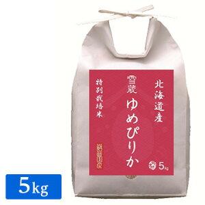 越後ファーム ■【精米】特別栽培米 北海道産ゆめぴりか 5kg 21538