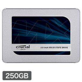【エントリーでP7倍】 Crucial 内蔵SSD MX500 250GB SATA 2.5インチ 7mm (with 9.5mm adapter) CT250MX500SSD1JP