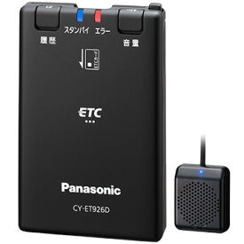 Panasonic アンテナ分離型ETC車載器 CY-ET926D