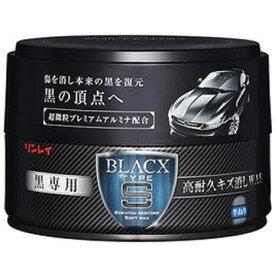 リンレイ BLACX TYPE:S 黒専用 高耐久キズ消しWAX W-28