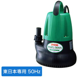 RYOBI 水中汚水ポンプ 50Hz 東日本専用 698300A RMG-3000_50Hz