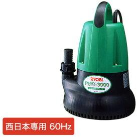 RYOBI 水中汚水ポンプ 60Hz 西日本専用 698301A RMG-3000_60Hz