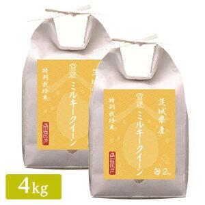 ■◇特別栽培米 令和2年産 茨城県産 ミルキークイーン 4kg(2kg×2袋)