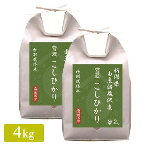 ■◇特別栽培米 令和2年産 新潟県 南魚沼塩沢産 コシヒカリ 4kg(2kg×2袋)