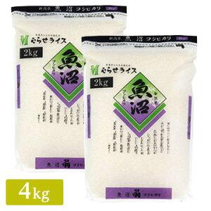 ■◇新米 令和3年産 新潟県 魚沼産 コシヒカリ 4kg(2kg×2袋)