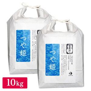 越後ファーム ■【精米】特別栽培米 山形県長井産つや姫 10kg(5kg×2) 21522