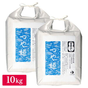 ■◇JAS有機 令和2年産 山形県 長井産 つや姫 10kg(5kg×2袋)
