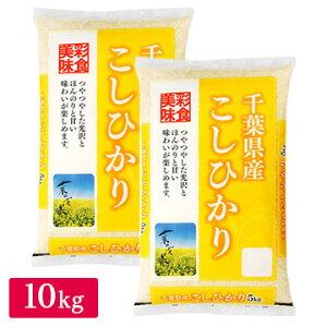■◇令和2年産 千葉県産 コシヒカリ 10kg(5kg×2袋)