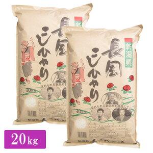 【エントリーでP7倍】 ■【精米】令和元年産 新潟県 長岡産 コシヒカリ クラフト 20kg(10kg×2)