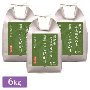 ■◇特別栽培米 令和2年産 新潟県 南魚沼塩沢産 コシヒカリ 6kg(2kg×3袋)