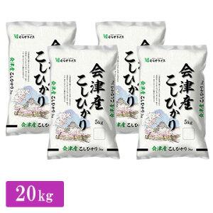 ■◇令和2年産 福島県産 会津産 特A コシヒカリ 20kg(5kg×4袋)