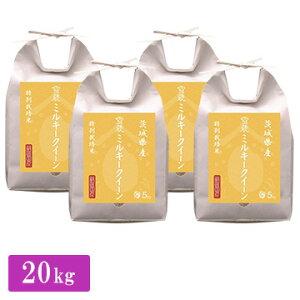 ■◇特別栽培米 令和2年産 茨城県産 ミルキークイーン 20kg(5kg×4袋)