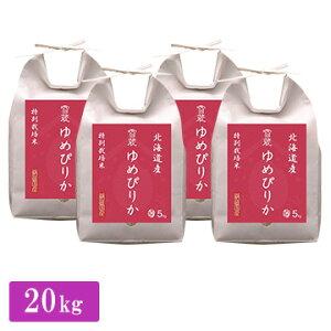 ■◇特別栽培米 令和2年産 北海道産 ゆめぴりか 20kg(5kg×4袋)