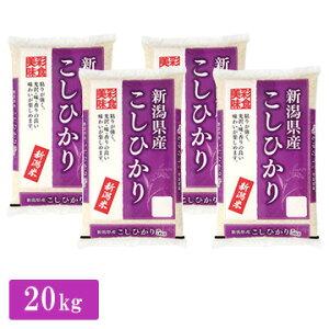 ■◇令和2年産 新潟県産 コシヒカリ 20kg(5kg×4袋)