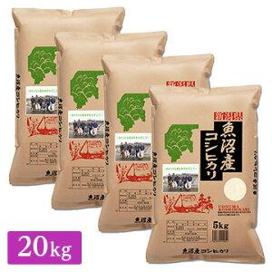 □令和2年産 新潟県 魚沼産 特A コシヒカリ 20kg(5kg×4袋)