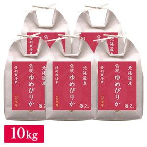 越後ファーム ■【精米】令和元年産 特別栽培米 北海道産ゆめぴりか 10kg(2kg×5) 21539