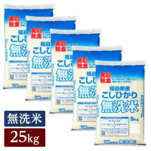 むらせライス ■【精米】【無洗米】【新米】令和元年産 福島コシヒカリ 25kg(5kg×5) 21955
