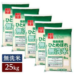むらせライス ■【精米】【無洗米】【新米】令和元年産 福島ひとめぼれ 25kg(5kg×5) 21965