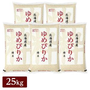むらせライス ■【精米】新米 令和2年産 北海道産 ゆめぴりか 25kg(5kg×5袋) 25695