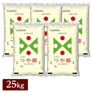むらせライス ■【精米】【新米】令和元年産 山形つや姫 25kg(5kg×5) 27386