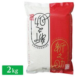 ■【精米】新潟県産 きらめく大粒 「新之助」 2kg