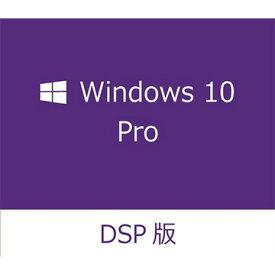 Microsoft Windows 10 Pro 64bit 日本語版 DSP FQC-08914 FQC-08914/NP