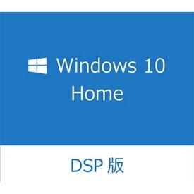 Microsoft Windows 10 home 64bit 日本語版 DSP KW9-00137 KW9-00137/NP