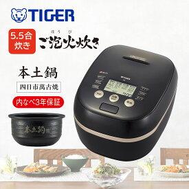 タイガー魔法瓶 土鍋圧力IH炊飯器 ご泡火炊き 内なべ3年保証 5.5合炊き ブラック JPH-G100-K