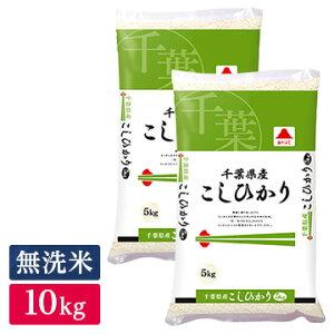 ■◇無洗米 令和2年産 千葉県産 コシヒカリ 10kg(5kg×2袋)