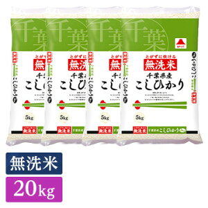 神明 ■【無洗米】令和2年産 千葉 コシヒカリ(5kg×4) 022604500