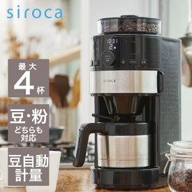 シロカ siroca コーン式全自動コーヒーメーカー シルバー SC-C122