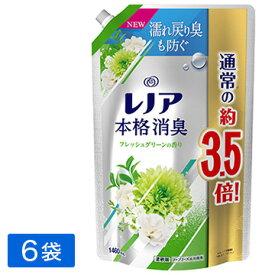P&G レノア 本格消臭 柔軟剤 フレッシュグリーン つめかえ 超特大 1460mL×6袋