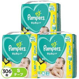 P&G パンパース オムツ テープ さらさらケア S(4-8kg)102枚×3パック
