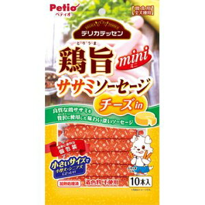 株式会社 ペティオ ■デリカテッセン 鶏旨 ミニ ササミソーセージ チーズin 10本入