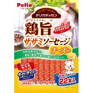 株式会社 ペティオ ■デリカテッセン 鶏旨 ミニ ササミソーセージ チーズin 22本入