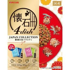 ペットライン 株式会社 ■懐石4dish ジャパンコレクション 厳選お魚バラエティ 320g(80g×4パック)