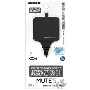 株式会社 マルカン ニッソー事業部 ■MUTE S ブラック NPA-041